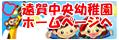 遠賀中央幼稚園のホームページへ